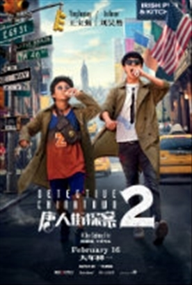 DETECTIVE CHINATOWN 2 Release Poster